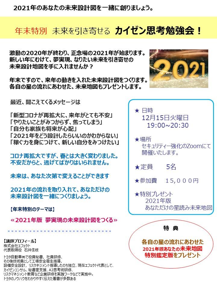 20201215-1.jpg